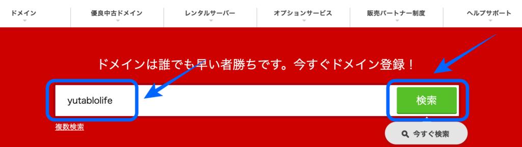 onamae.com