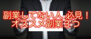 fukugyo3