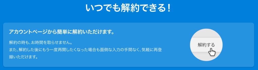 u-next-kaiyaku