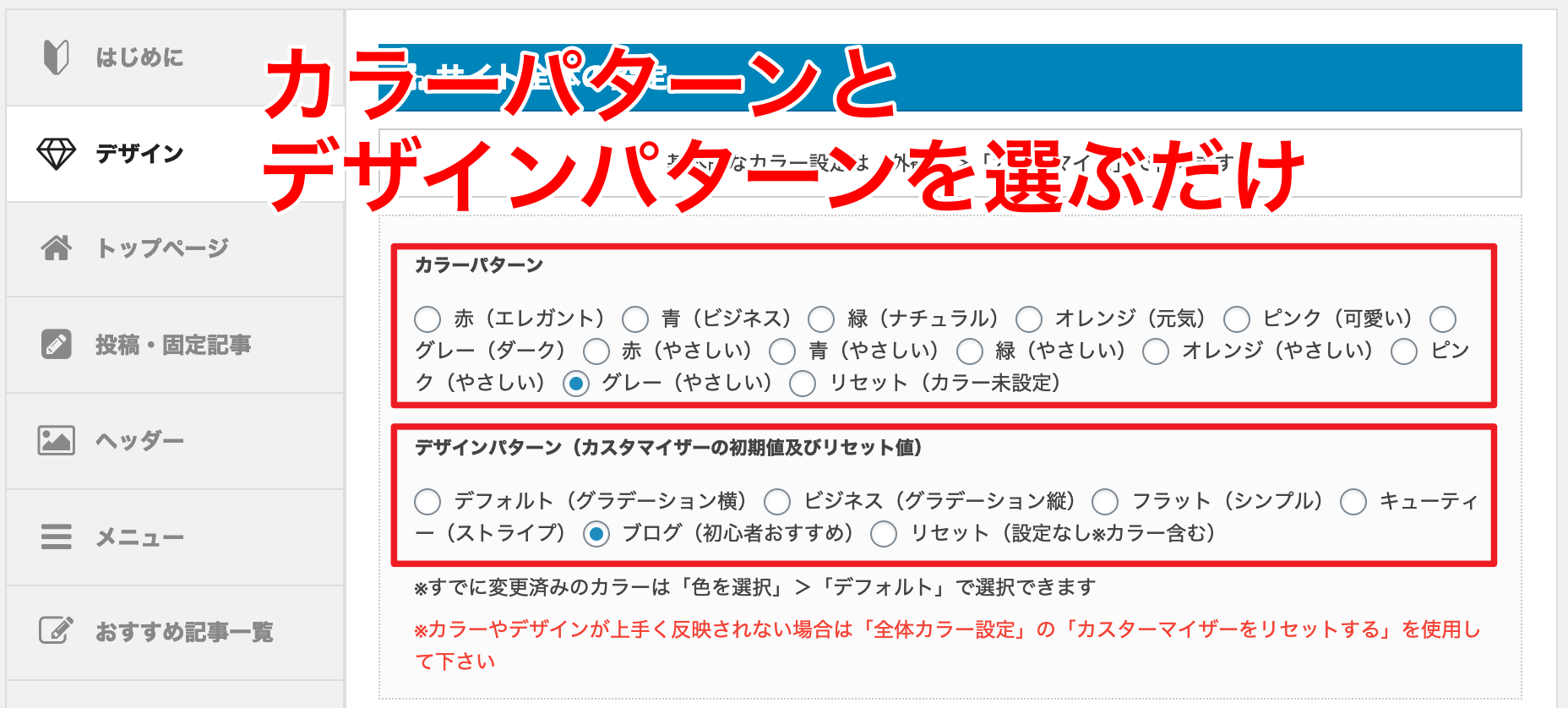 アフィンガー5管理画面(デザイン)