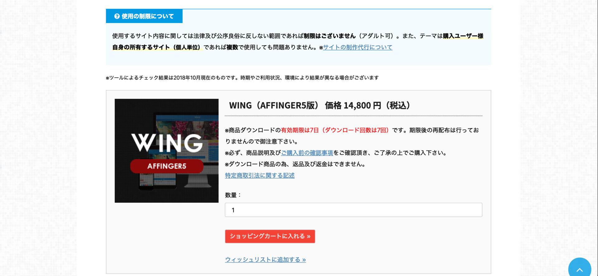 アフィンガー5導入手順