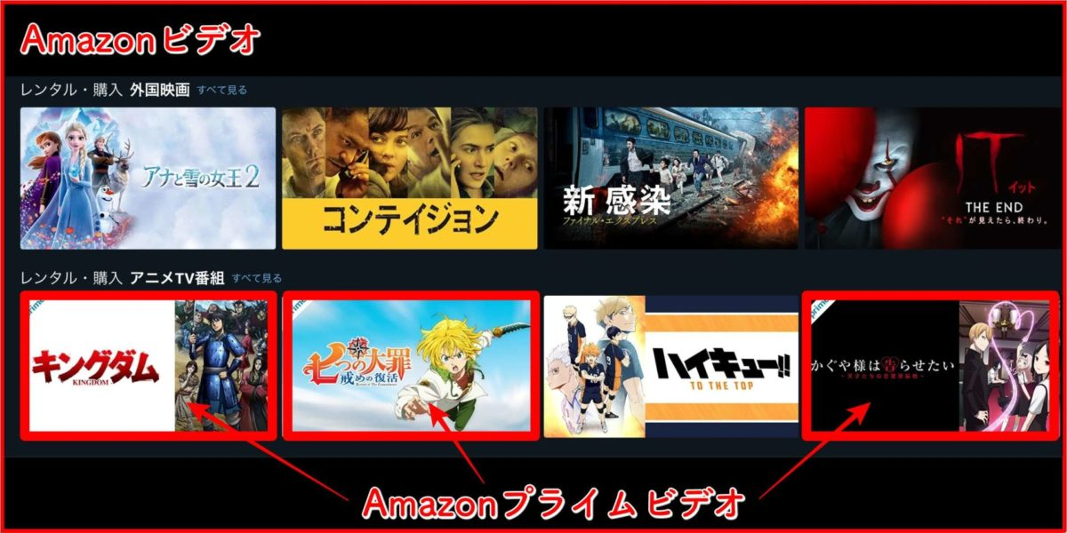Amazonプライムビデオ