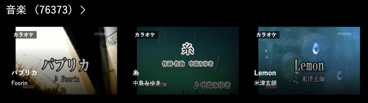 カラオケ(dTV)