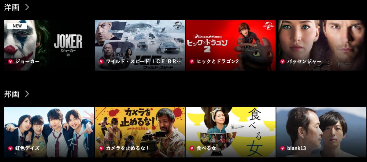 レンタル作品(dTV)