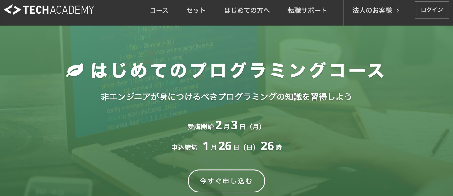 TechAcademy(テックアカデミー)