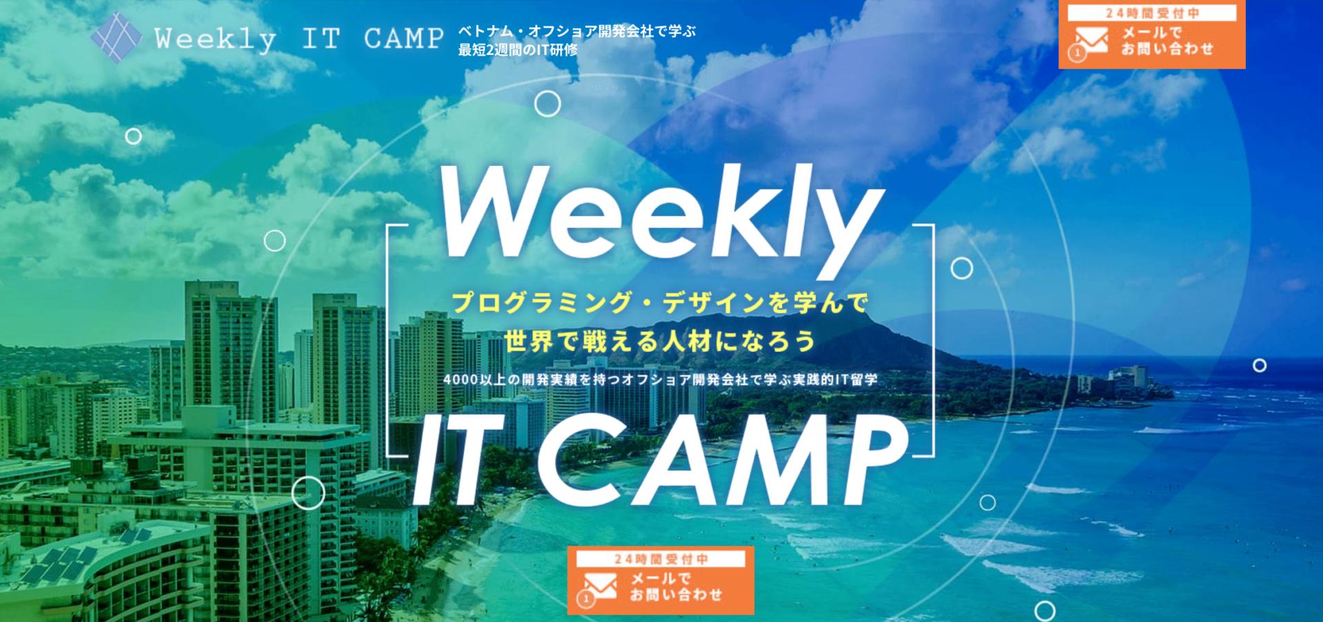 Weekly IT CAMP(ウィークリー IT キャンプ)