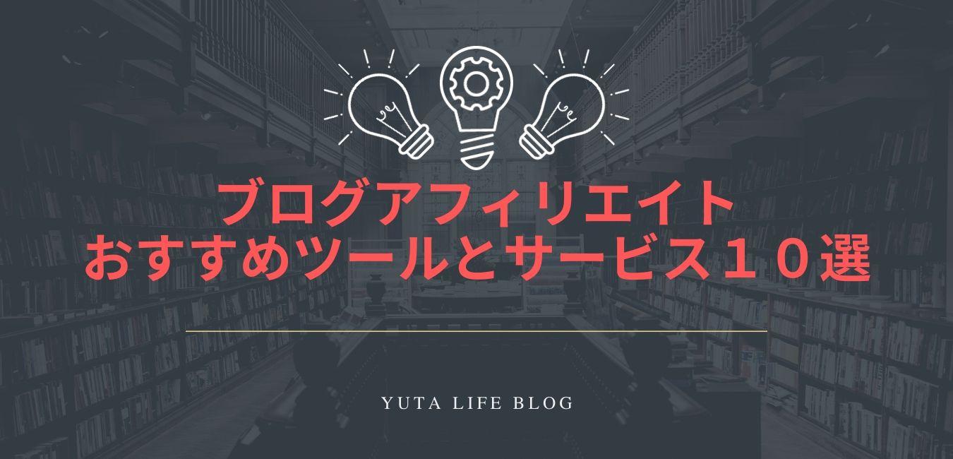 ブログアフィリエイトおすすめツール