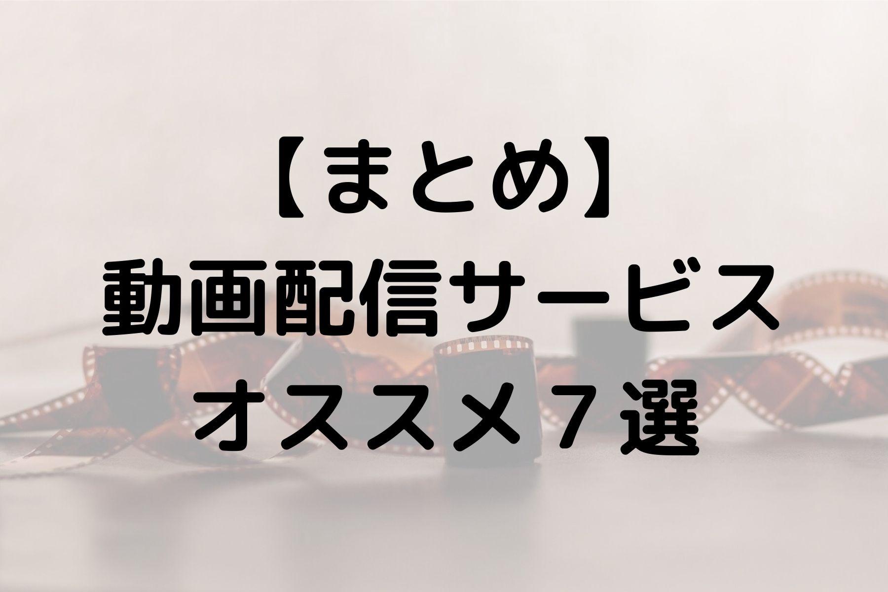 動画配信サービス 〜まとめ〜