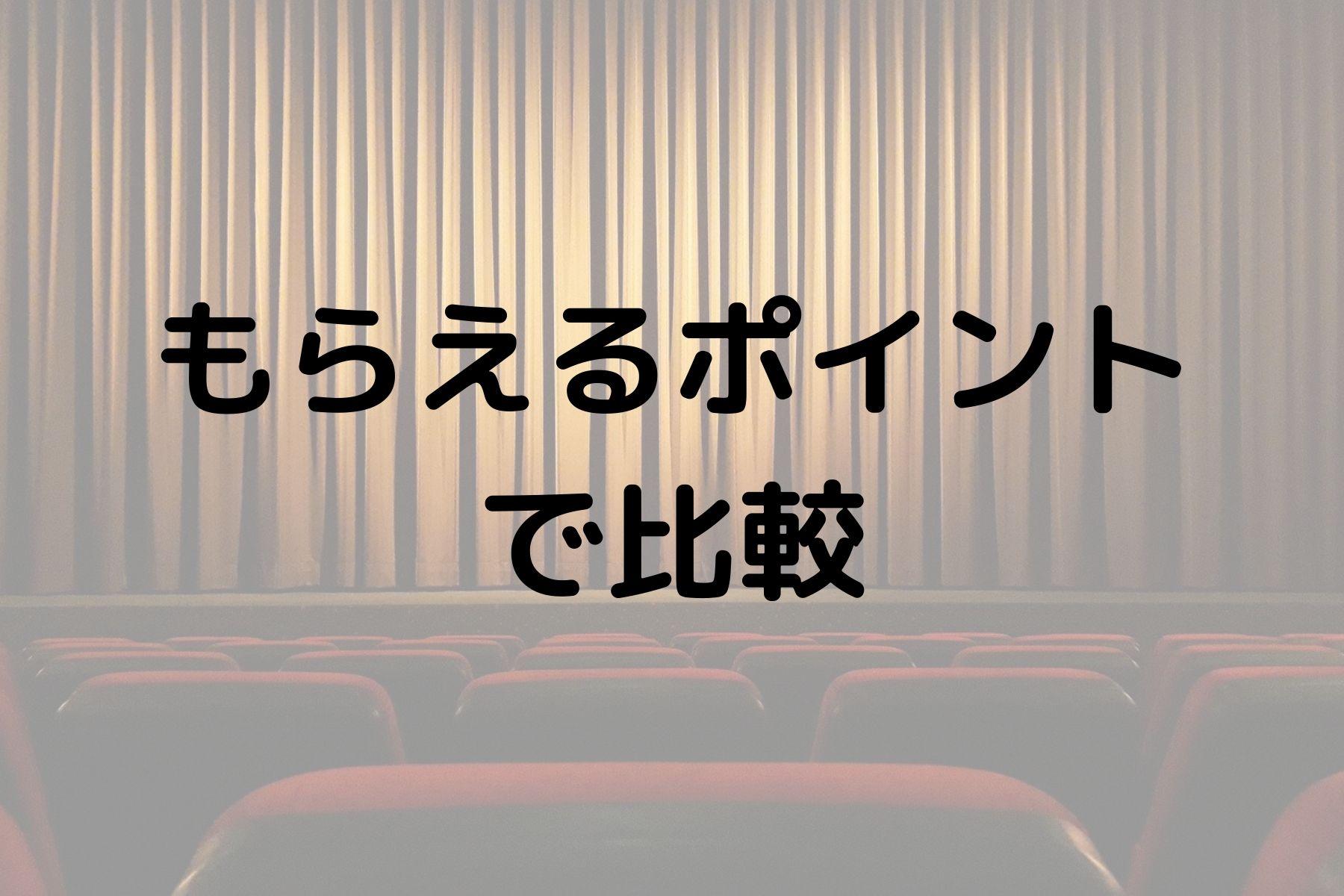 動画配信サービス 〜もらえるポイント〜