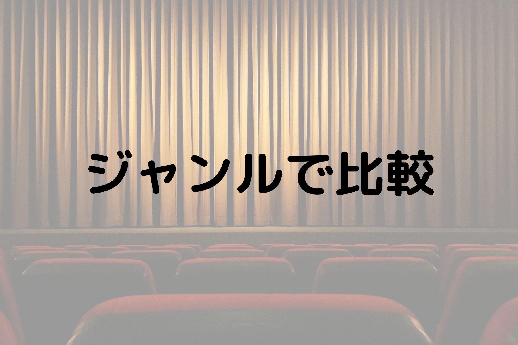 動画配信サービス 〜ジャンル〜