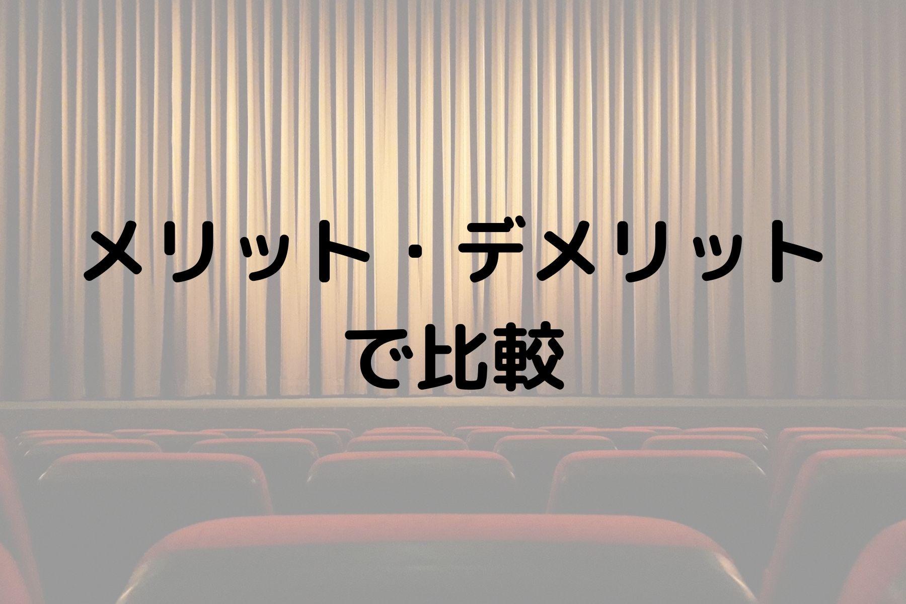 動画配信サービス 〜メリット・デメリット〜