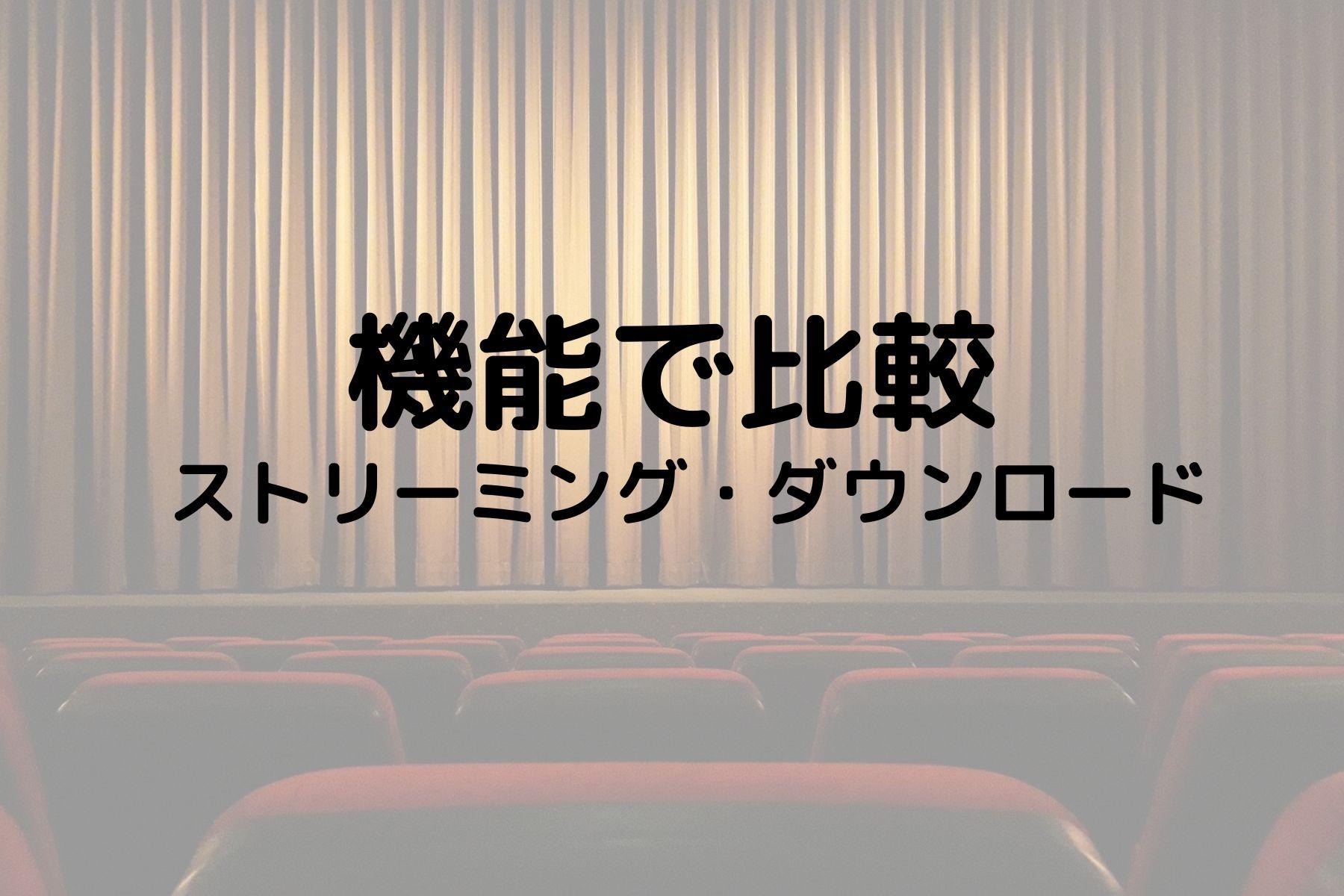 動画配信サービス 〜機能〜