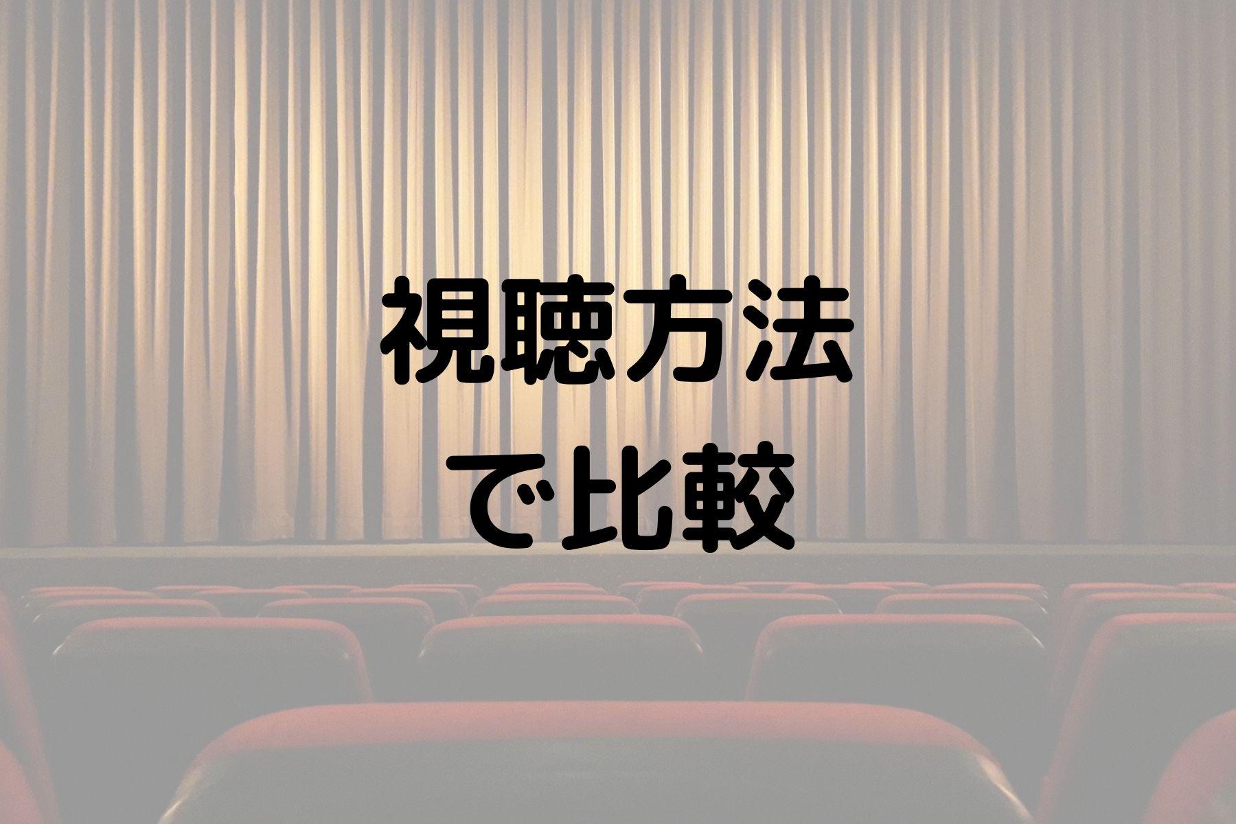 動画配信サービス 〜視聴方法〜