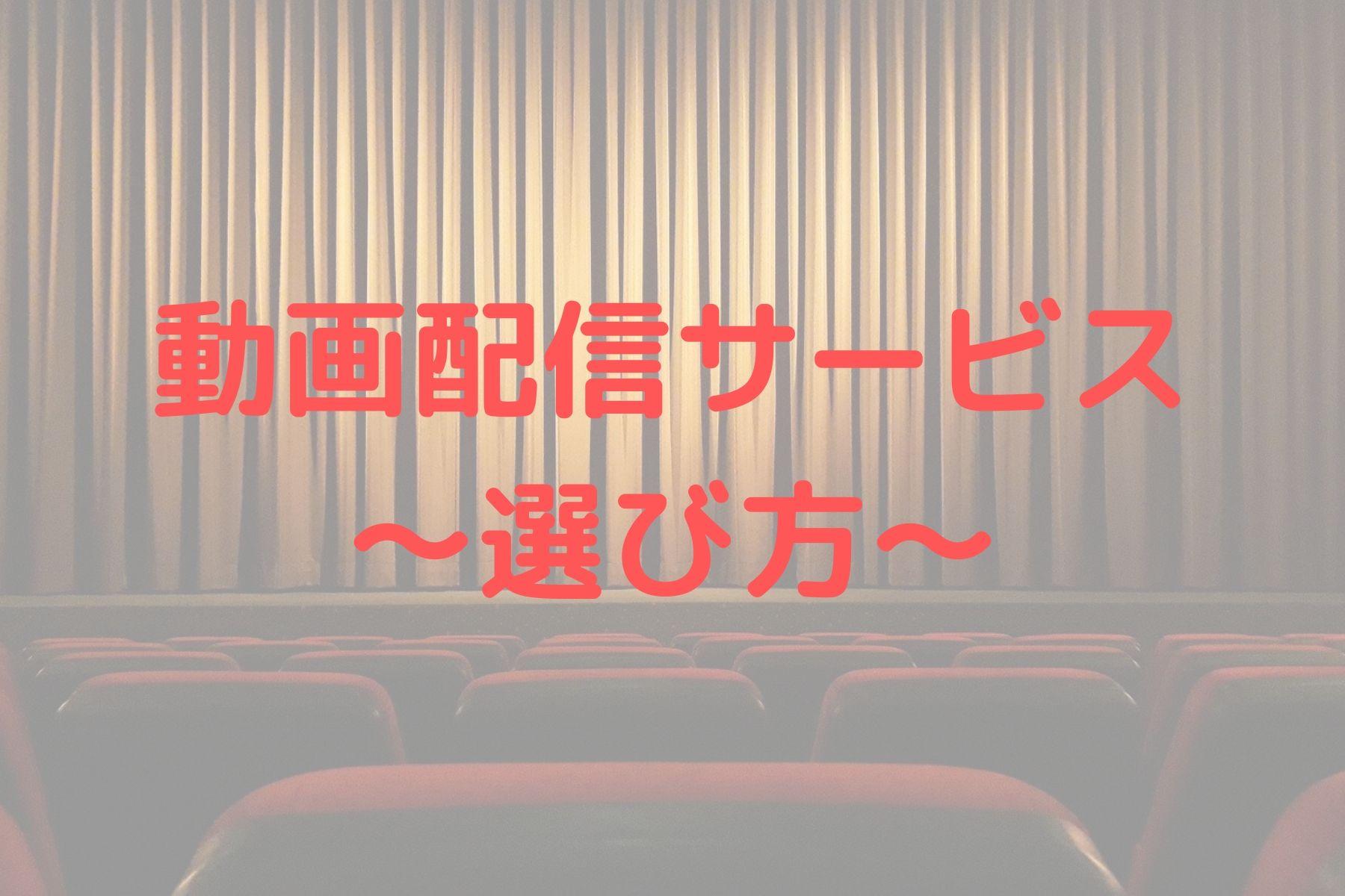 動画配信サービス 〜選び方〜