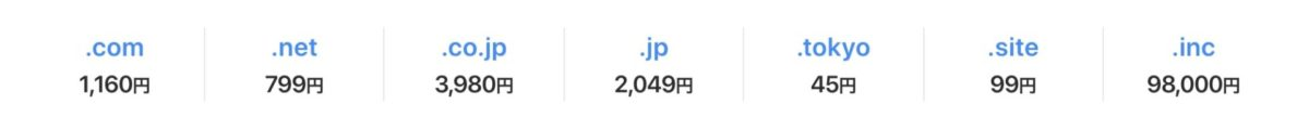 ムームードメイン料金(2020/3/19時点)