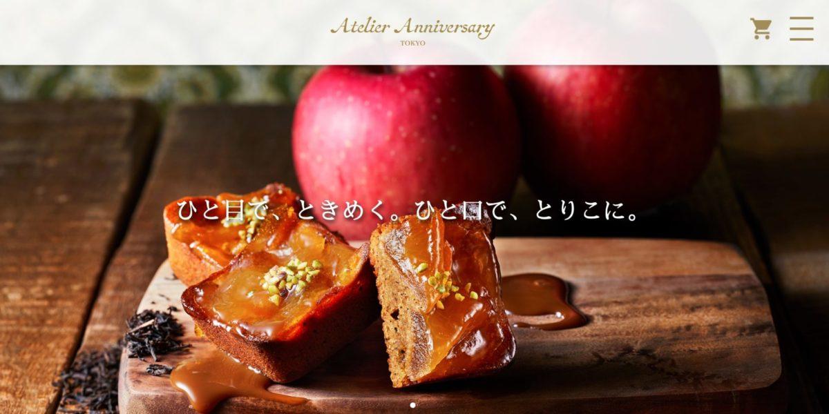 Atelier Anniversary