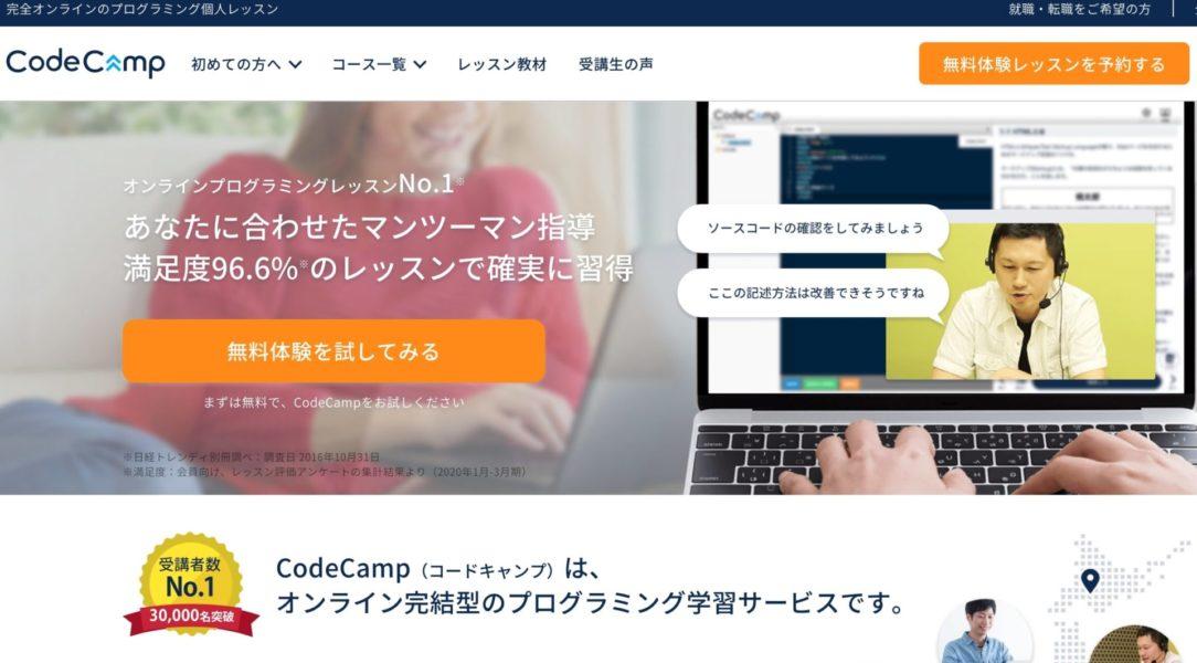 CodeCamp(コードキャンプ)