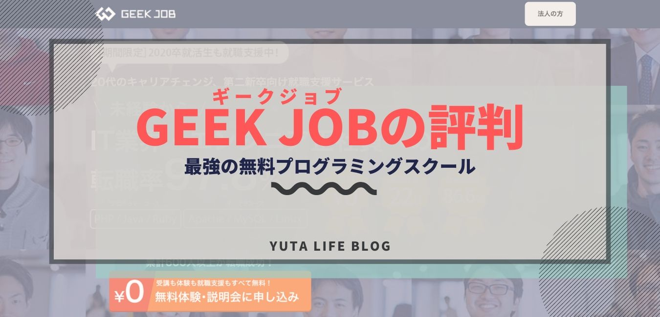 GEEK JOBの評判