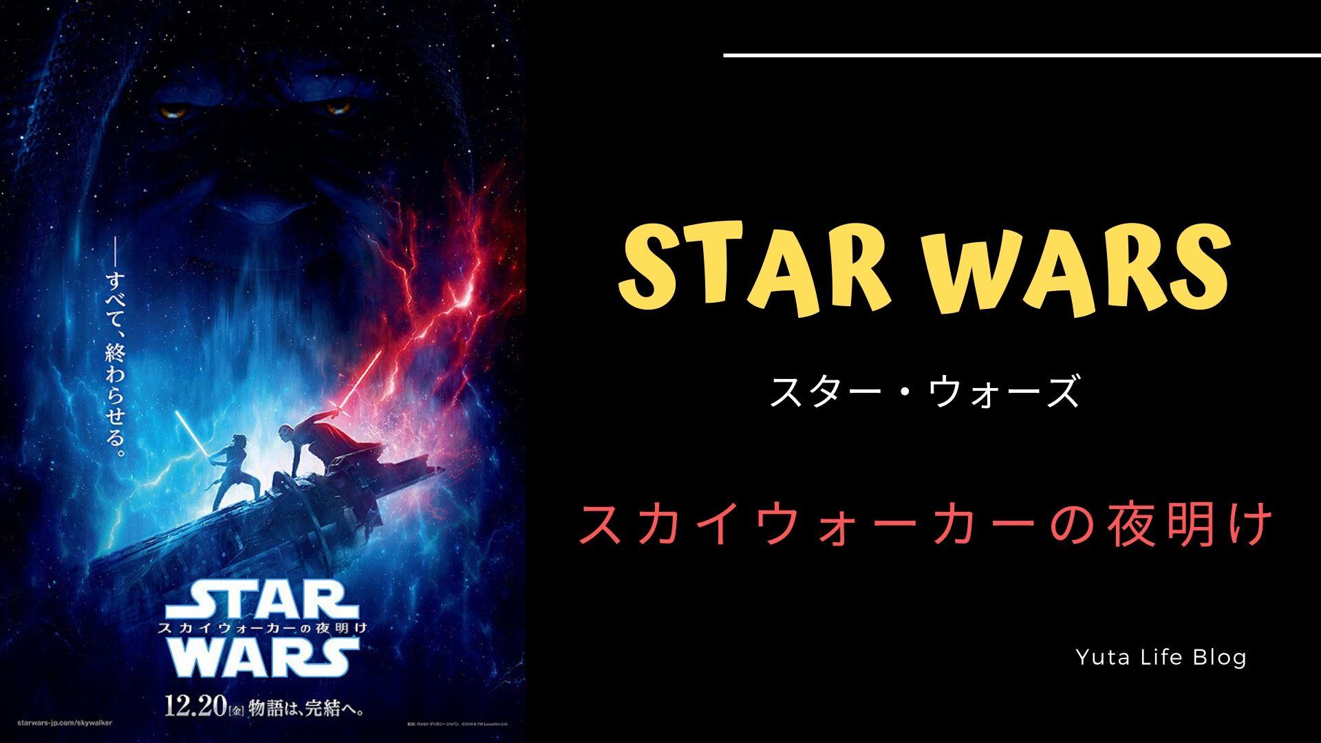 STAR WARS スカイウォーカーの夜明け