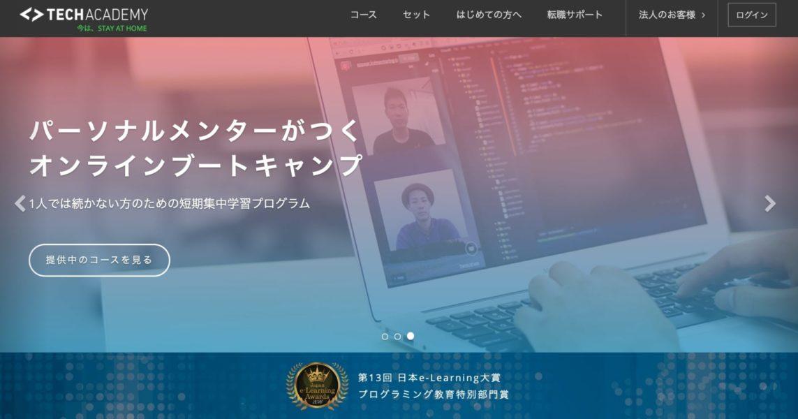 TechAcademy(テックアカデミー)1