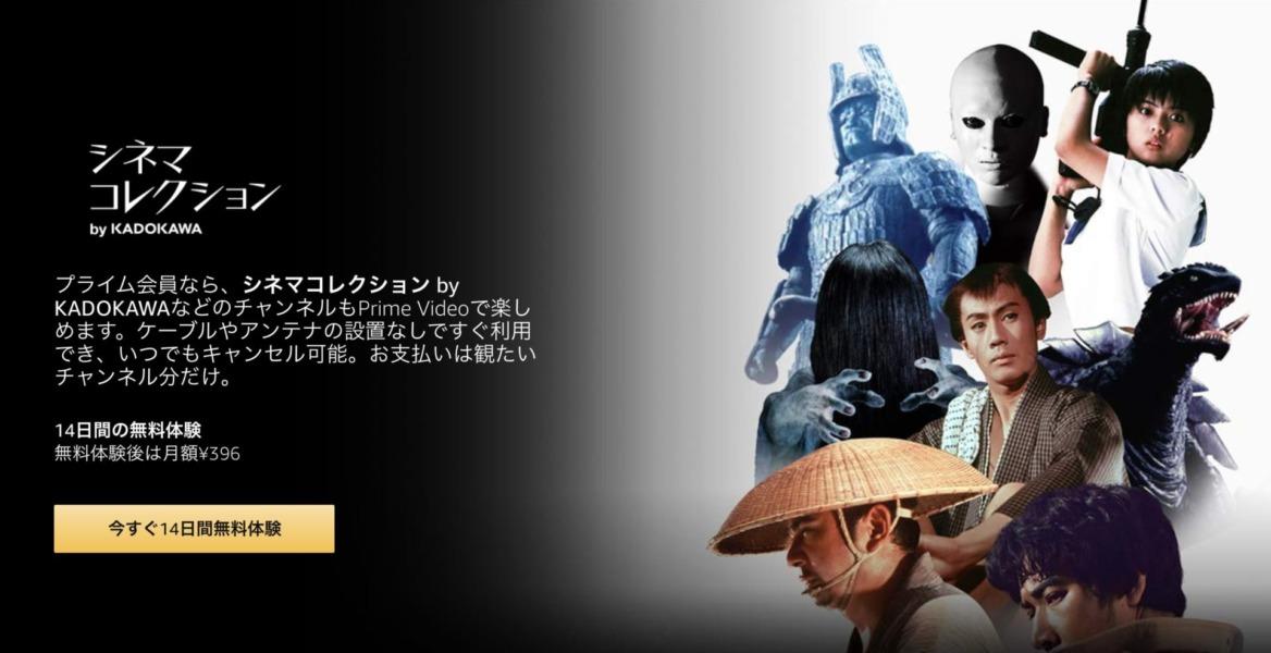 シネマコレクション by KADOKAWA