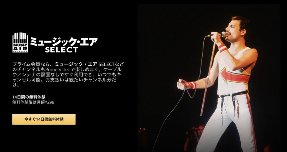 ミュージック・エア SELECT