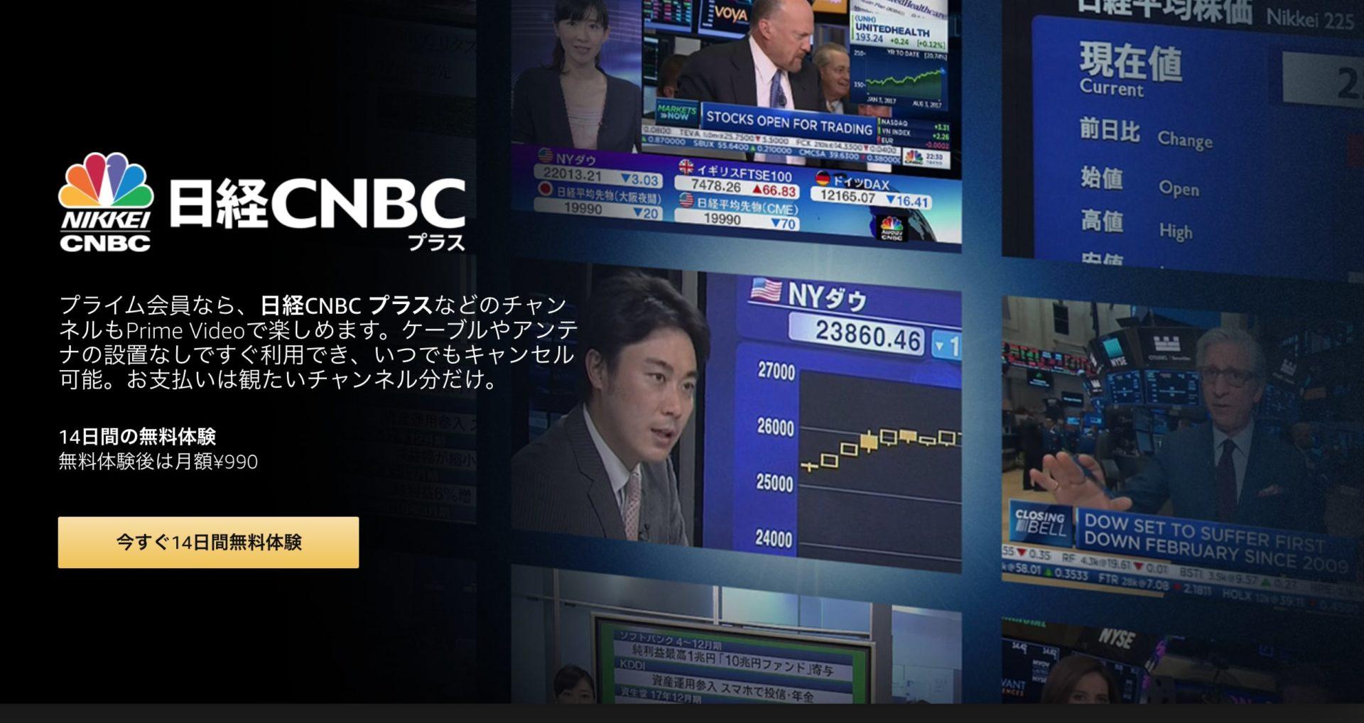 日経CNBC プラス