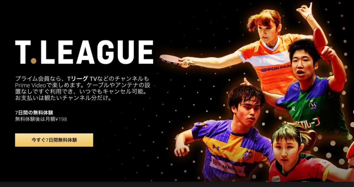 Tリーグ TV