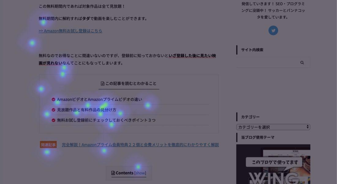UserHeat(クリック)