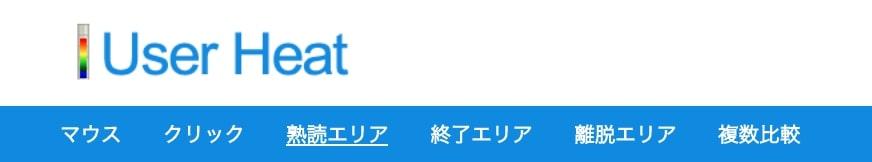 UserHeat(メニュー)