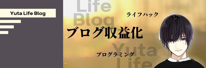 yutalifeblogヘッダー