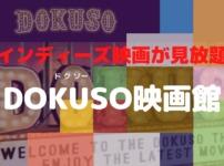 DOKUSO 映画館
