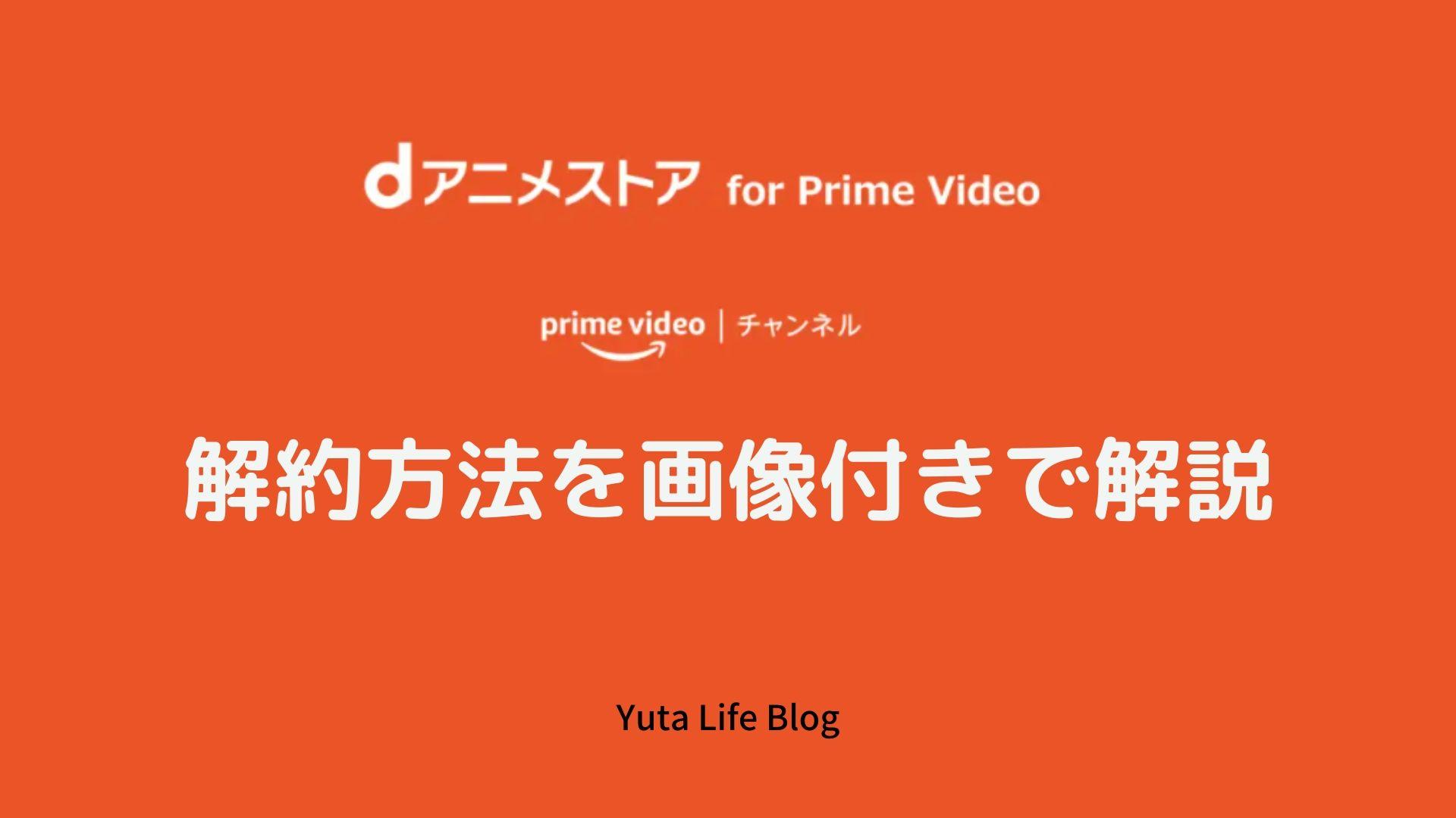 Prime Video解約方法